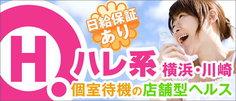 ハレ系横浜・川崎