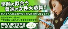 デリバリーヘルス・横浜人妻花壇本店