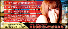 M性感・西船橋快楽M性感倶楽部~前立腺マッサージ専門~