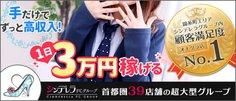 オナクラ・手コキ・錦糸町ハートショコラ