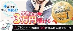 オナクラ・手コキ・横浜ハートショコラ