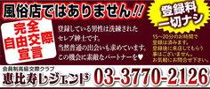 渋谷 風俗求人 の恵比寿レジェンド - 風俗求人へ