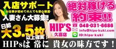 デリバリーヘルス・素人妻御奉仕倶楽部HIP's久喜店