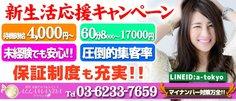 エステの風俗求人 ALLAMANDA(アラマンダ) - 新宿最大級の性感風俗エステ♪手だけで簡単に稼げちゃうので未経験でも安心です!!