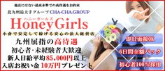 デリヘル(デリバリーヘルス)・Honey Girls ~ハニーガールズ~
