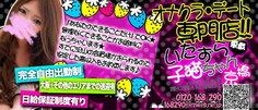 オナニークラブ・いたずら子猫ちゃん京橋店