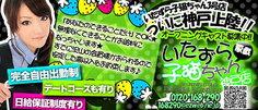 オナニークラブ・いたずら子猫ちゃん神戸店