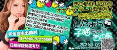オナニークラブ・いたずら子猫西中島