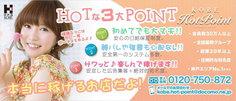 神戸 三宮 風俗求人 の神戸ホットポイントグループ - 風俗求人