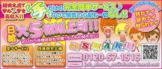 新宿 オナクラ求人 の新宿SHAKE(シェイク) - 風俗求人へ