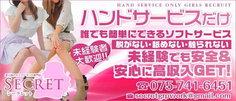 京都 オナクラ求人 のSECRET(シークレット) - 風俗求人へ