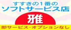 北海道風俗求人 週間アクセスランキング