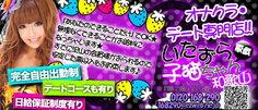 オナニークラブ・いたずら子猫ちゃん和歌山店