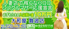 ホテル型ヘルス・大和屋 難波店
