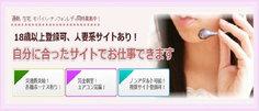 ライブチャット・LiveChatPure(ライブチャットピュア)
