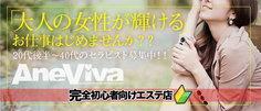 エステ・Aneviva神戸三宮