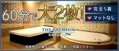 ソープ・THE PREMIUM
