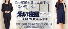 添い寝屋さん・添い寝屋本舗 たんぽぽ新宿・大久保