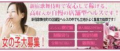 新宿 ヘルス求人 のラブインハート - 風俗求人へ