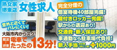 人妻ヘルス・熟女家 堺東店