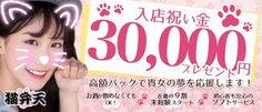 京都 ピンサロ求人 の猫弁天 - 風俗求人へ