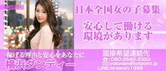 個室ヘルスの風俗求人 横浜ダンディーグループ - 日本全国のお金が欲しい!稼ぎたい女の子必見!