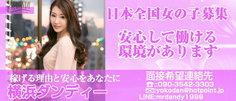 個室ヘルスの風俗求人 横浜ダンディーグループ - 日本全国のお金が欲しい!稼ぎたい女の子必見! 今なら全員に面接交通費5千円支給!