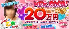 オナクラ・手コキの風俗求人 ときめき☆乙女☆ロード - 新しいお店で働いてみませんか??