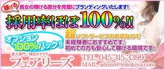 オナクラ(手コキ)・横浜フェアリーズ