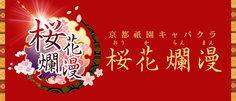 京都 風俗求人 の桜花爛漫 - 風俗求人