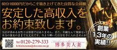中洲 デリヘル求人 の博多美人妻 - 風俗求人へ