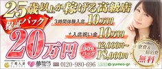 錦糸町・小岩・新小岩・葛西・亀有 風俗求人 の千葉人妻セレブリティ - 風俗求人