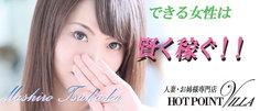 福岡 風俗求人 のホットポイントヴィラ - 風俗求人