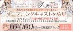 大阪風俗求人 週間アクセスランキング
