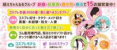 オナクラの風俗求人 錦糸町萌えちゃんねるソフト - 只今、萌えちゃんねるグループでは女の子を募集しております。