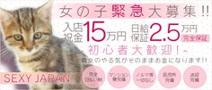 セクキャバの風俗求人 SEXY JAPAN(セクシージャパン) - 未経験者でも大歓迎!面接、体験だけでも大丈夫ですよ!