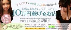 エステの風俗求人 ALLAMANDA(アラマンダ) - 今ならお給料増額中!!