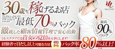 福岡 風俗求人 のミセス クラブ - 風俗求人