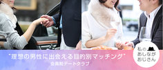 渋谷 風俗求人 の私のあしながおじさん - 風俗求人へ