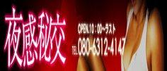中国風俗求人 週間アクセスランキング