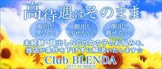 デリヘル・club Blenda 北摂店