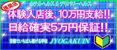 デリバリーヘルスの風俗求人 京都デリヘル女学院 - 日給50,000円以上確実保証  体験入店ボーナス10万円全員もらえます!