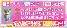 デリバリーヘルスの風俗求人 ゆるふわKISS - 入店お祝い金10万円、日給保証3万円を全員に支給!