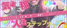 長崎 風俗求人 のMijoca-ミジョカ - 風俗求人