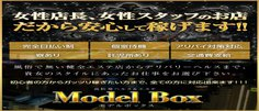 香川 風俗求人 のMODEL BOX - 風俗求人