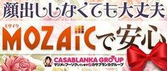 広島 風俗求人 のモザイク - 風俗求人