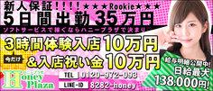 ホテルヘルス・五反田ハニープラザ