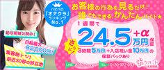 オナクラ・手コキの風俗求人 五反田ミルクハート - すべての女性に即日5万を差し上げます☆