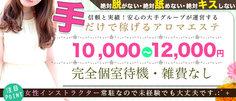 エステマッサージの風俗求人 T-STYLE TOKYO - 本当に手だけで稼げるエステ店!大型グループプロデュース店だから安心・安全・高収入!