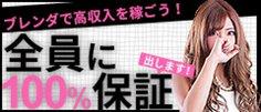 デリヘルの風俗求人 club BLENDA京都店 -